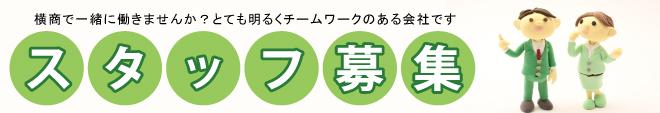 スタッフ募集.jpg