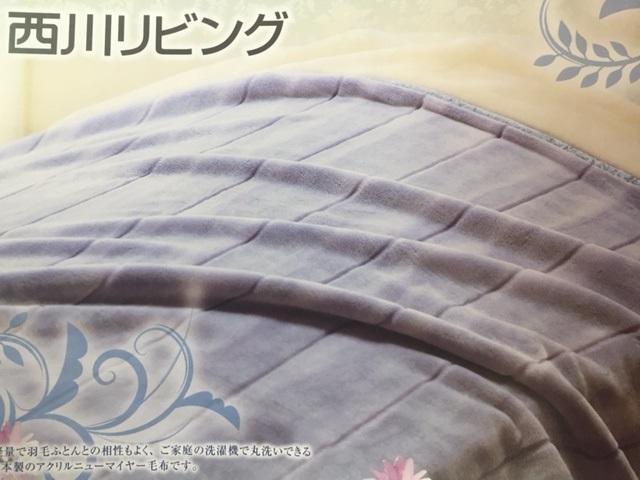 ニューマイヤー毛布2.JPG