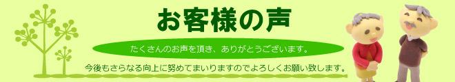 okyakusamanokoe2.jpg