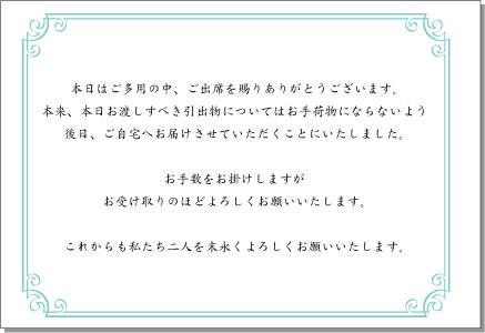 手ぶらギフト 案内カード.jpg