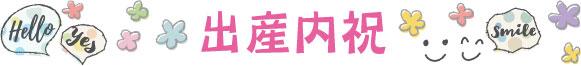 出産内祝い バナー.jpg