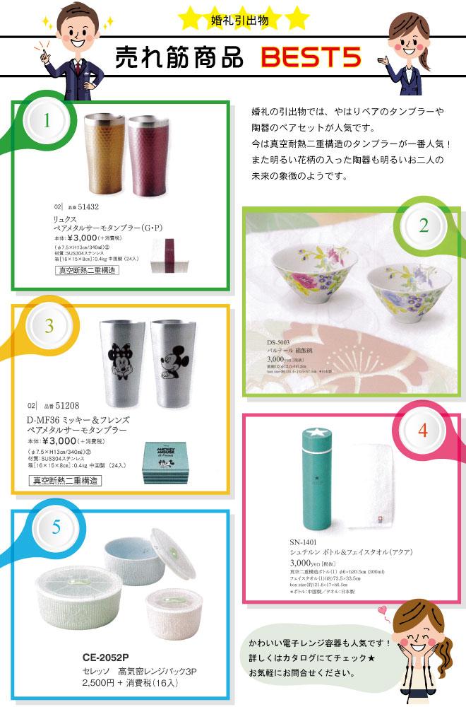 売れ筋TOP5-婚礼引出物.jpg