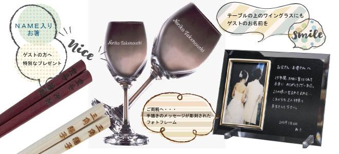 結婚式 名入れ商品.jpg