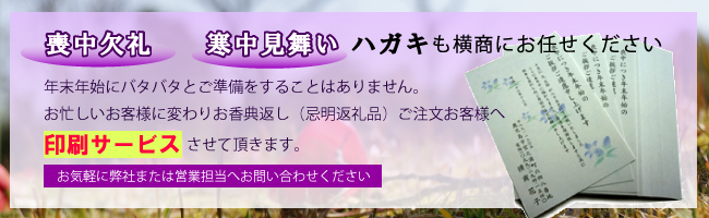 喪中・寒中サービス.jpg