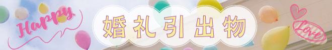 婚礼引出物TOP.jpg