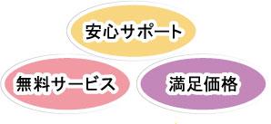 オリジナル無料サービス1.jpg