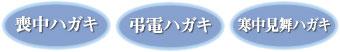 ハガキ3種類.jpg