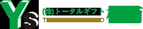 鹿児島|ギフトのことならお任せください|お祝い・お返し・名入れ商品・物品販売・衛生商品・メダル、トロフィ 株式会社トータルギフト横商